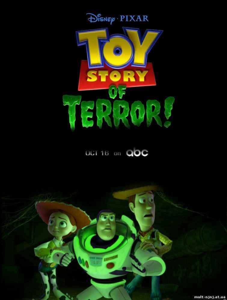 Игрушечная история террора (2013)