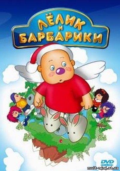 «Барбарики Доброта Смотреть Клип» — 2003